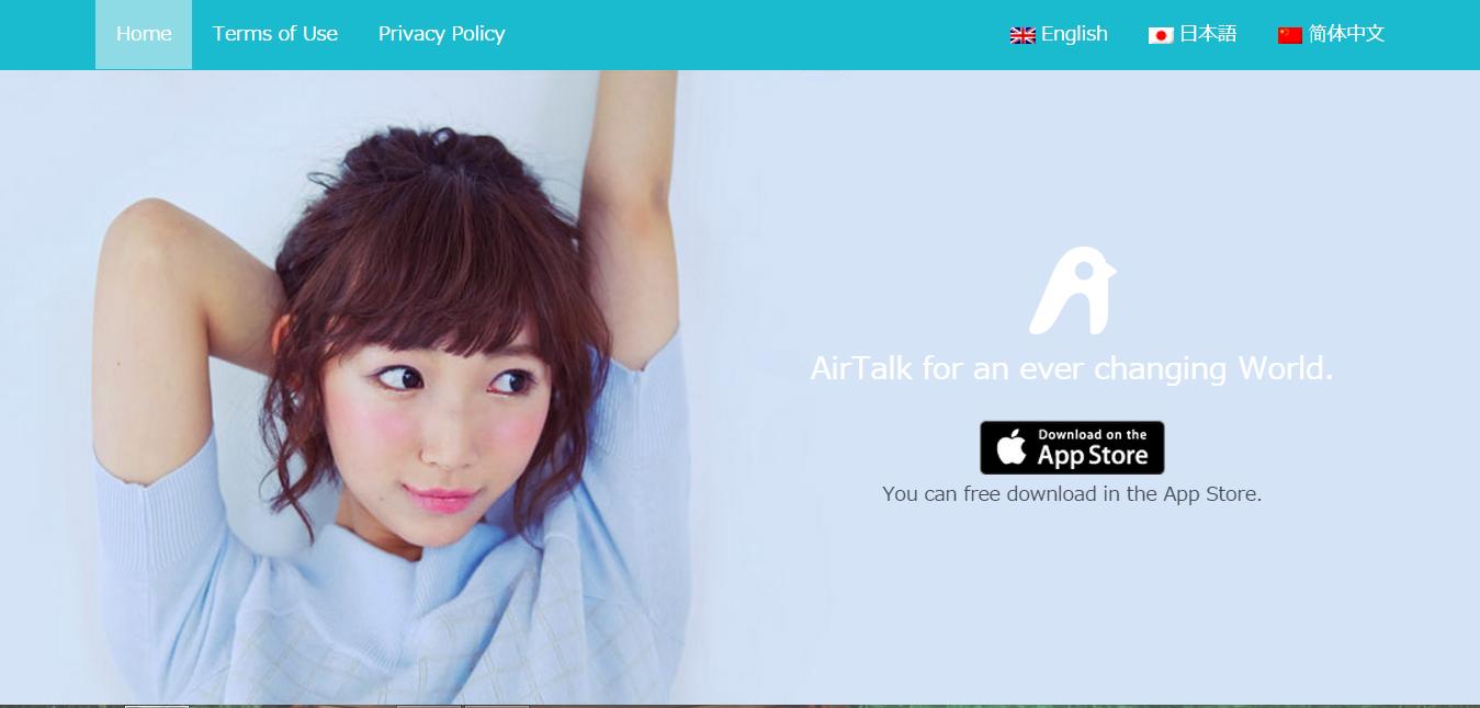 Airtalk_japan_Startup