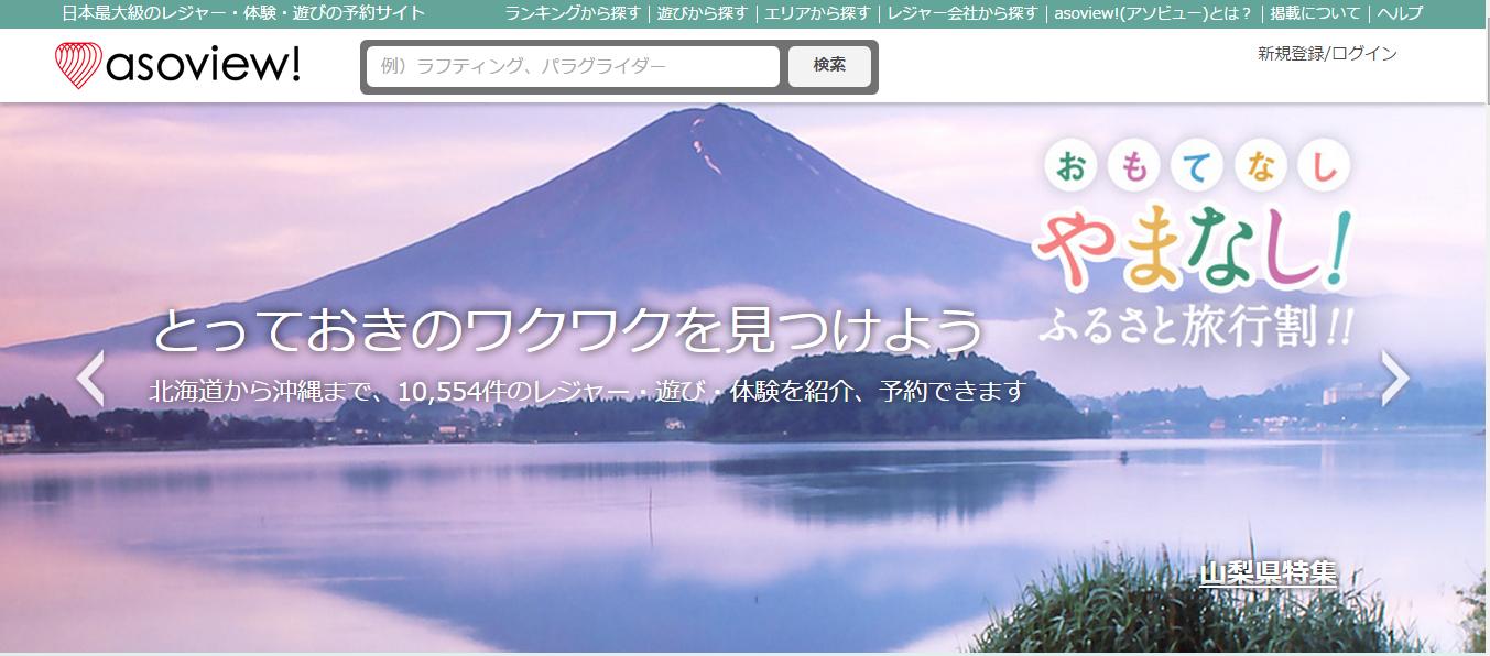 Asoview_japan_Startup