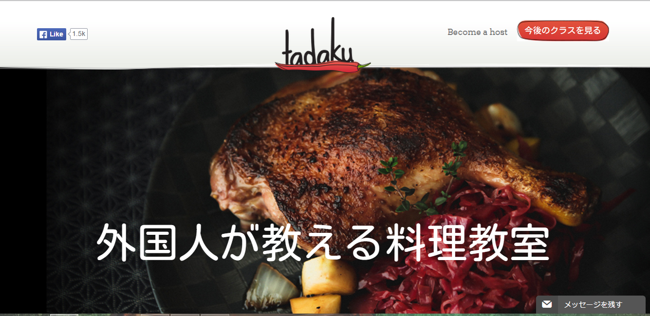Tadaku_Japan_Startup