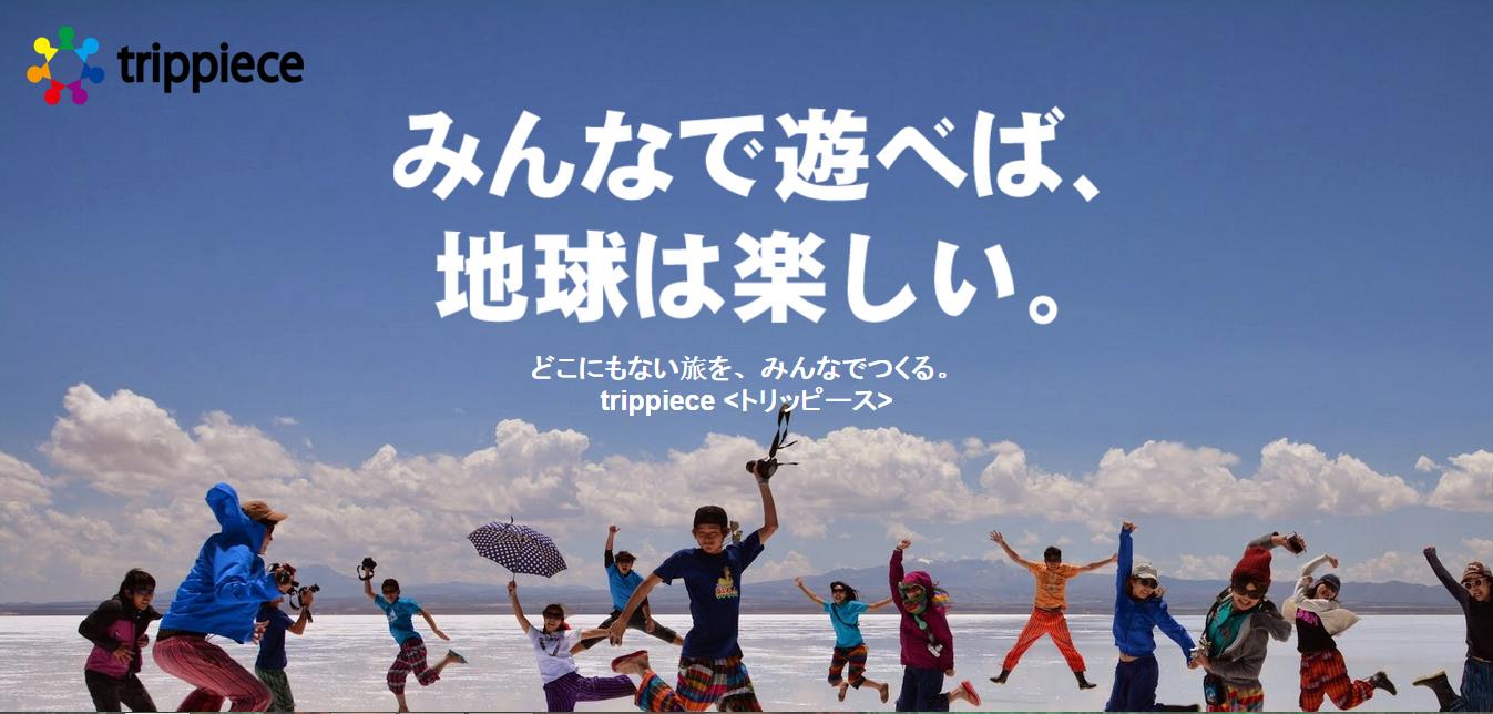 Trippiece_Japan_Startup
