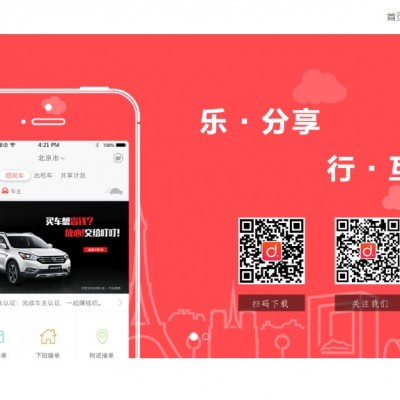 Dingding Yueche could be the new Uber of China