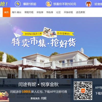 Tujia acquires homestay businesses of Ctrip and Qunar